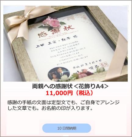 両親への感謝状<花飾りA4>